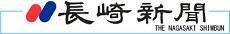 長崎新聞社