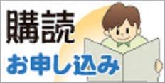 長崎新聞購読申込